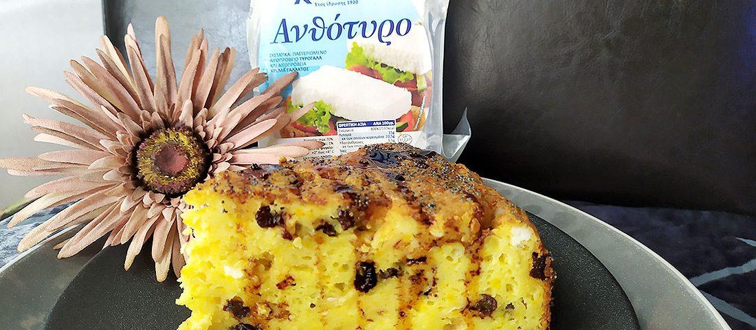 Πατσαβουρόπιτα με ανθότυρο, σαφράν και σταφίδες